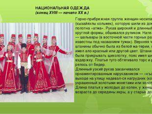НАЦИОНАЛЬНАЯ ОДЕЖДА (конец XVIII — начало XX в.) Горно-прибрежная группа женщ