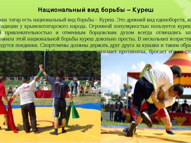 Национальный вид борьбы – Куреш У крымских татар есть национальный вид борьб...