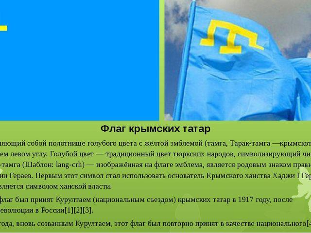 Флаг крымских татар Представляющий собой полотнище голубого цвета с жёлтой э...