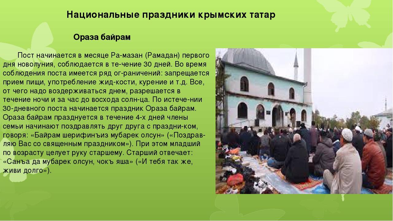 Национальные праздники крымских татар Ораза байрам Пост начинается в месяце...