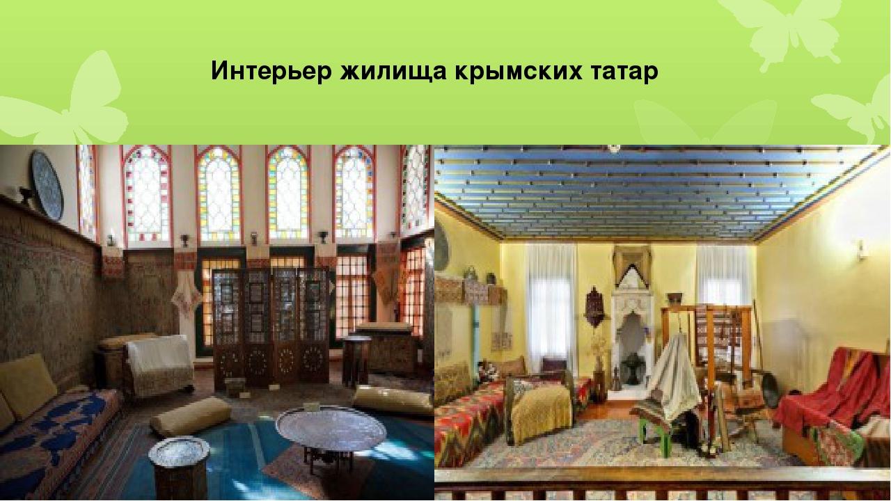 Интерьер жилища крымских татар