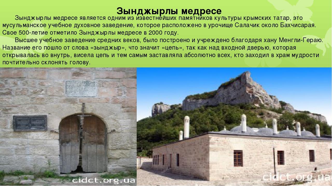 Зынджырлы медресе Зынджырлы медресе является одним из известнейших памятнико...