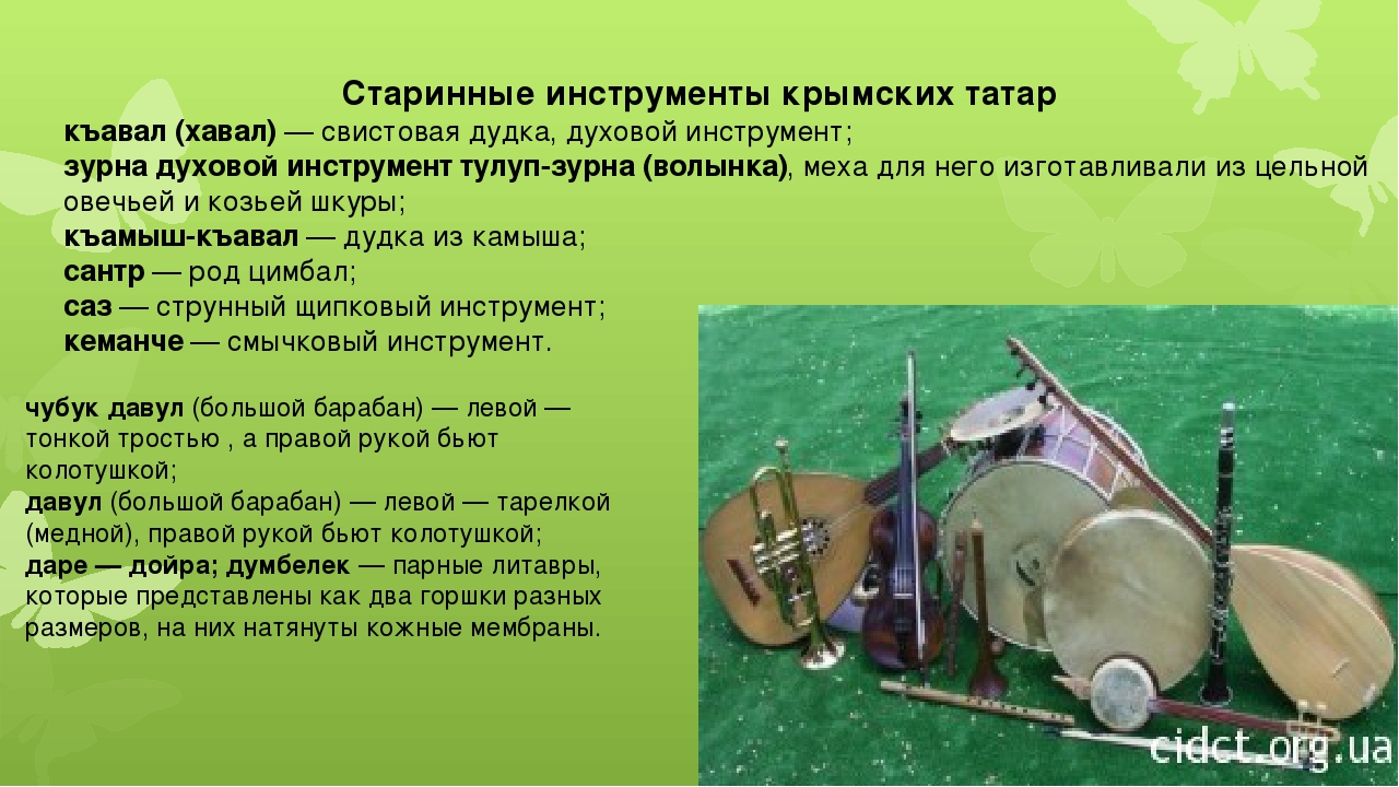 Старинные инструменты крымских татар къавал (хавал) — свистовая дудка, духов...
