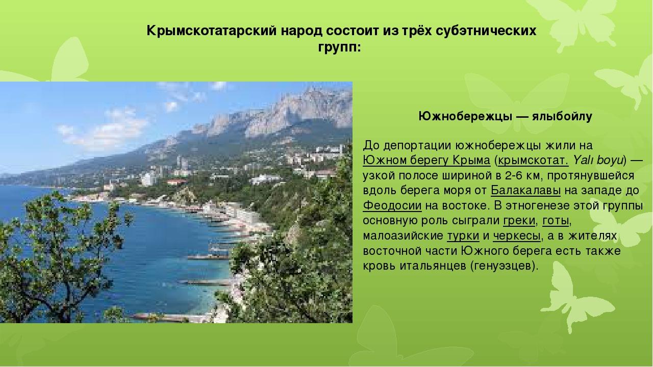Крымскотатарский народ состоит из трёх субэтнических групп: Южнобережцы— ял...