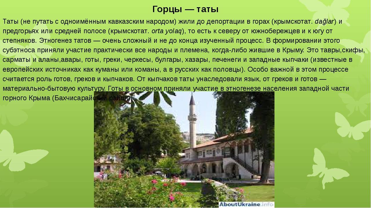 Горцы— таты Таты (не путать содноимённым кавказским народом) жили до депорт...