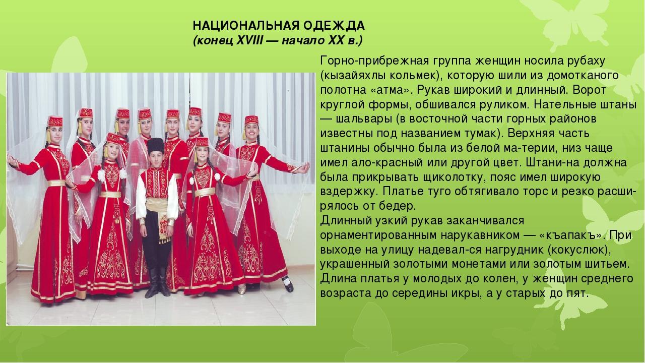 НАЦИОНАЛЬНАЯ ОДЕЖДА (конец XVIII — начало XX в.) Горно-прибрежная группа женщ...