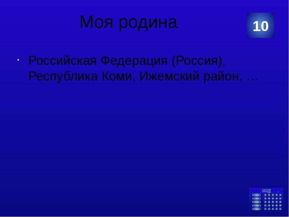 Моя родина Назовите 3 народа, живущих на территории России. 30 Категория Ваш...