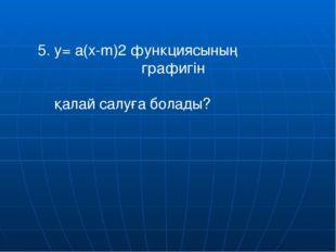 y= a(x-m)2 функциясының графигі y=ax2 функциясының графигін абсцисса осі бойы