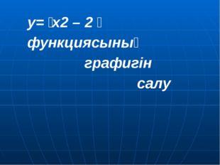 y=  x2 – 2  y=  x2 – 2 