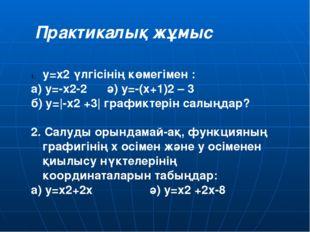 Т е с т Берілген көпмүшелердің қайсысы квадрат үшмүше болады? А) 2х+3 В) х3 –