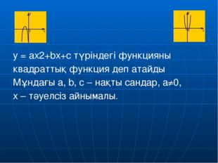 у=5х2-6 4) у=4х2 2) у=7х-1 5) у=x3+x+1 3) у=-3х2+х+7 6) у=-9х2+4х 2.Берілген