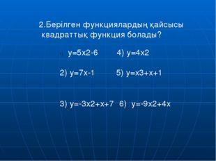3. y=ax2 y= ax2+n y= a(x-m)2 функциялардағы а коэффициенті нені білдіреді?