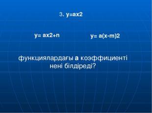 1. а коэффициентінің таңбасы параболаның тармақтарының бағытын көрсетеді: а>0 а