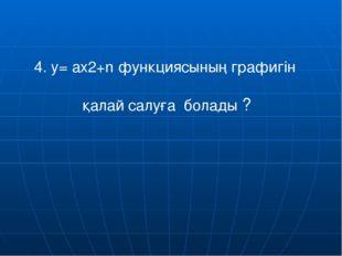 y= ax2+n функциясының графигі y=ax2 функциясының графигін ордината осі бойыме