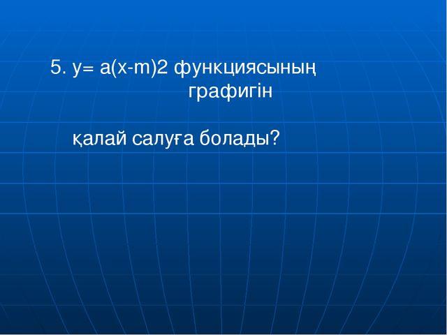 y= a(x-m)2 функциясының графигі y=ax2 функциясының графигін абсцисса осі бойы...