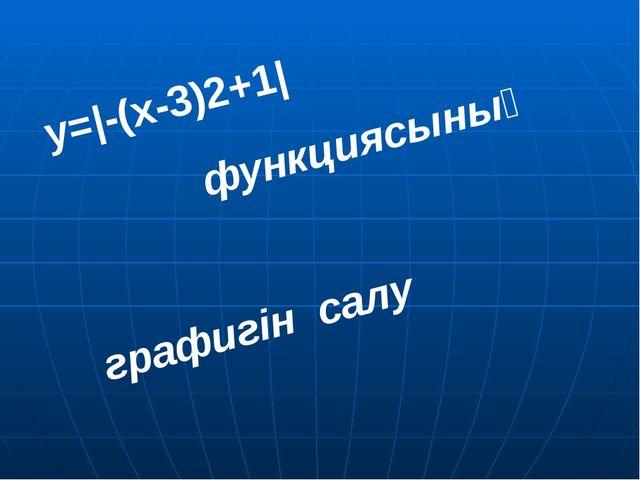 y=|-(x-3)2+1|