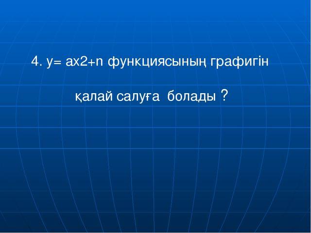 y= ax2+n функциясының графигі y=ax2 функциясының графигін ордината осі бойыме...