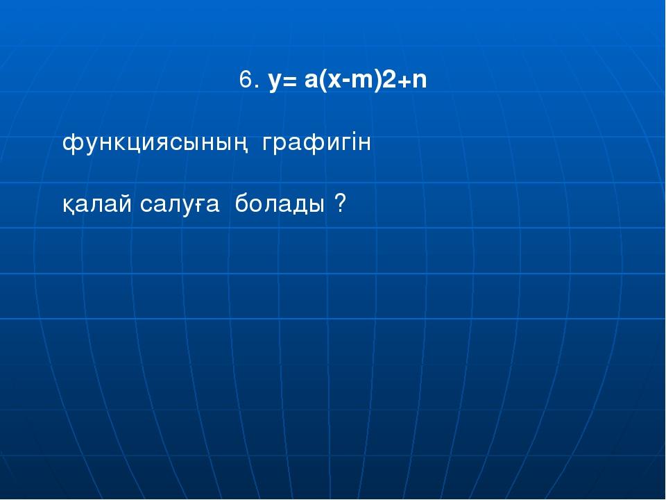 1. y=ax2 функциясының графигін абсцисса осі бойымен m>0 болғанда, оңға қарай...
