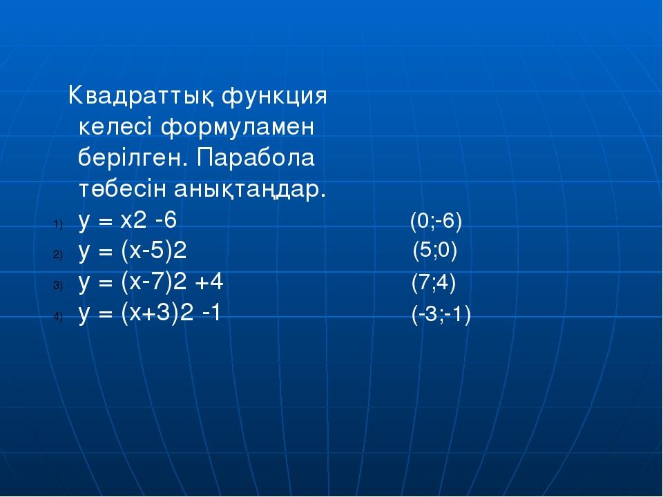 y= 0,5(x-1)2+4 функциясының графигін y=0,5x2 функциясының графигінен қалай ал...