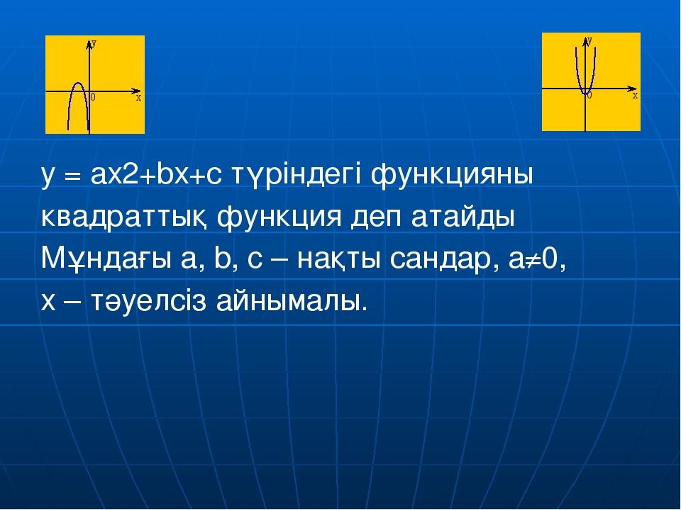 у=5х2-6 4) у=4х2 2) у=7х-1 5) у=x3+x+1 3) у=-3х2+х+7 6) у=-9х2+4х 2.Берілген...