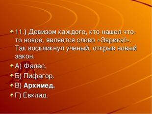 11.) Девизом каждого, кто нашел что-то новое, является слово «Эврика!». Так в