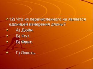 12) Что из перечисленного не является единицей измерения длины? А) Дюйм. Б) Ф