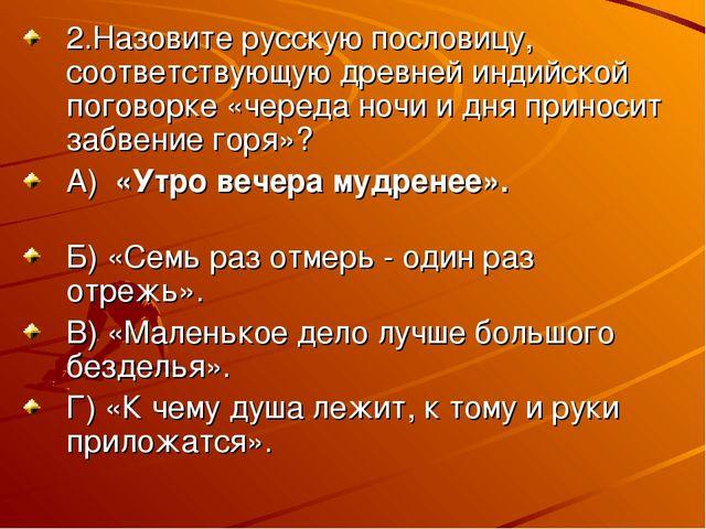 2.Назовите русскую пословицу, соответствующую древней индийской поговорке «че...