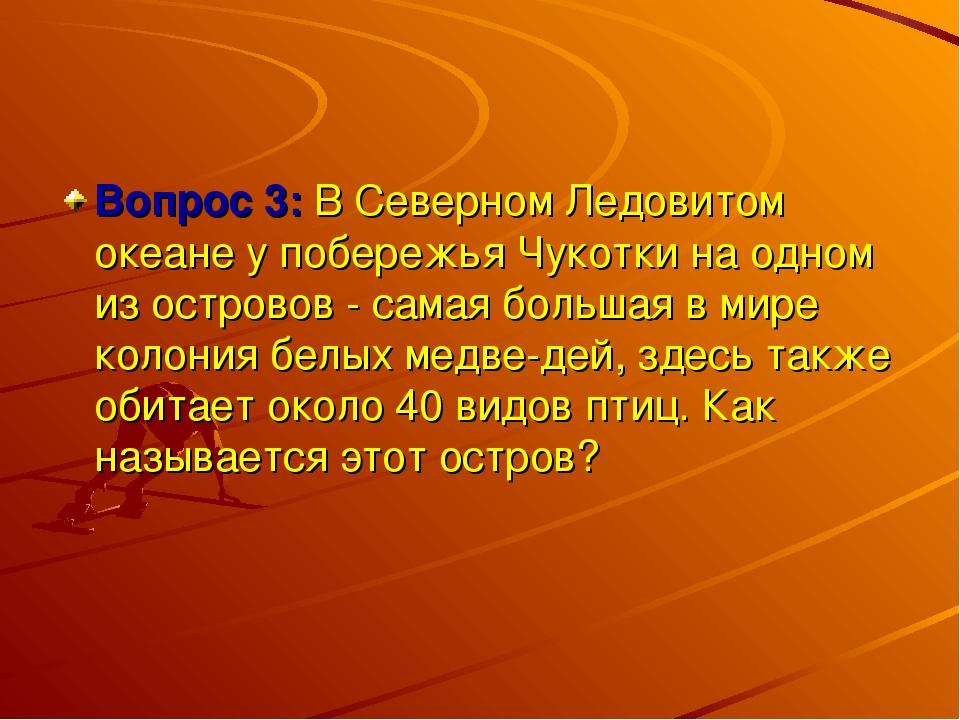 Вопрос 3: В Северном Ледовитом океане у побережья Чукотки на одном из острово...