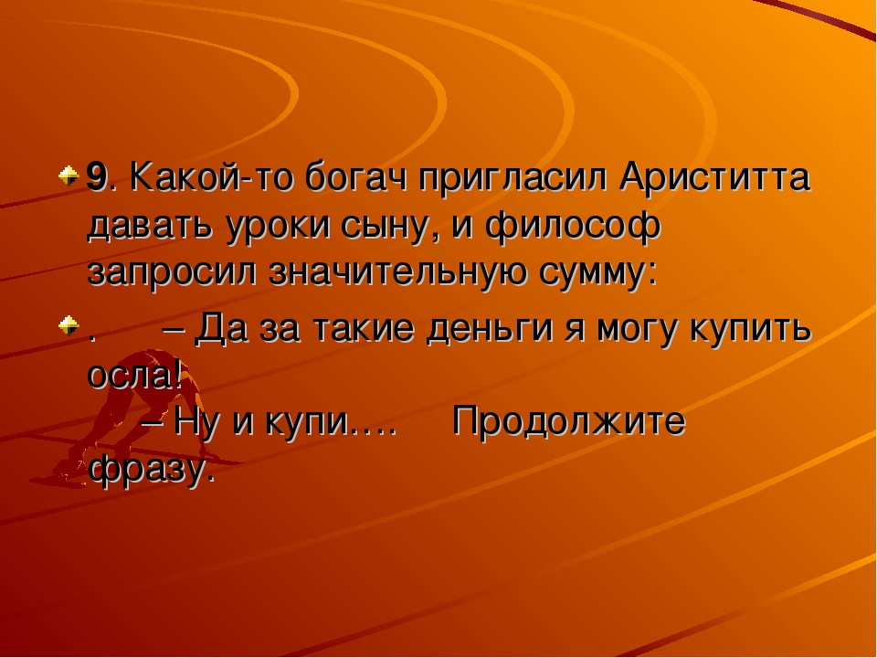 9. Какой-то богач пригласил Ариститта давать уроки сыну, и философ запросил з...
