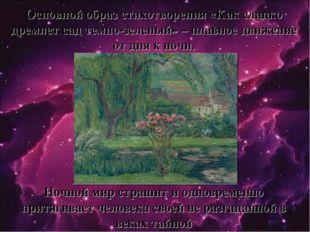 Основной образ стихотворения «Как сладко дремлет сад темно-зеленый» – плавное