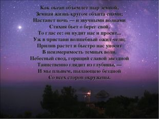 Как океан объемлет шар земной, Земная жизнь кругом объята снами; Настанет ноч