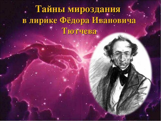 Тайны мироздания в лирике Фёдора Ивановича Тютчева