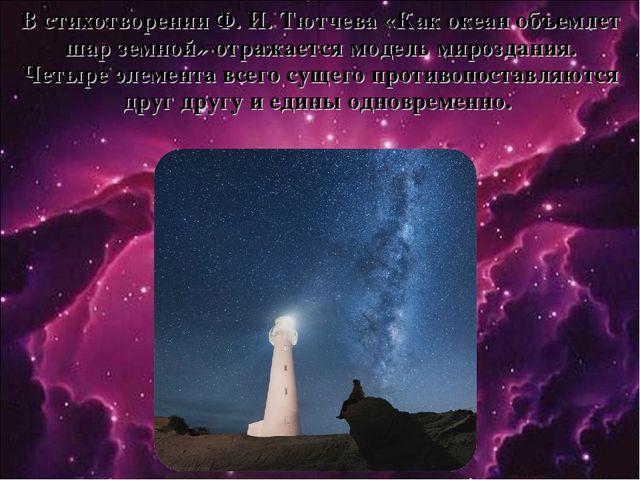 В стихотворении Ф. И. Тютчева «Как океан объемлет шар земной» отражается моде...