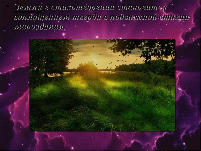 Земля в стихотворении становится воплощением тверди в подвижной стихии мирозд...
