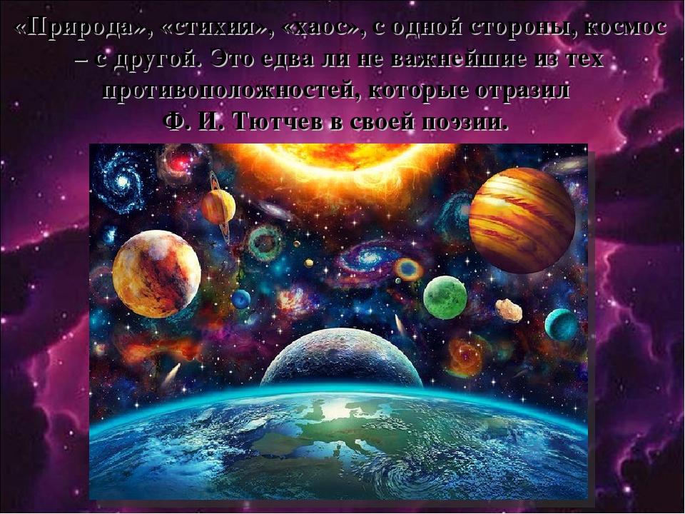 «Природа», «стихия», «хаос», с одной стороны, космос – с другой. Это едва ли...
