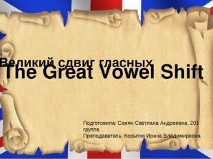 The Great Vowel Shift Великий сдвиг гласных Подготовила: Саиян Светлана Андре