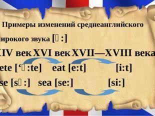 7. Примеры изменений среднеанглийского широкого звука [ɛ:] XІV векXVІ векX