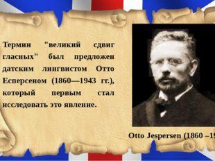 """Термин """"великий сдвиг гласных"""" был предложен датским лингвистом Отто Есперсе"""