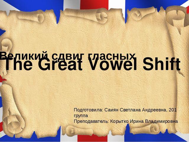 The Great Vowel Shift Великий сдвиг гласных Подготовила: Саиян Светлана Андре...
