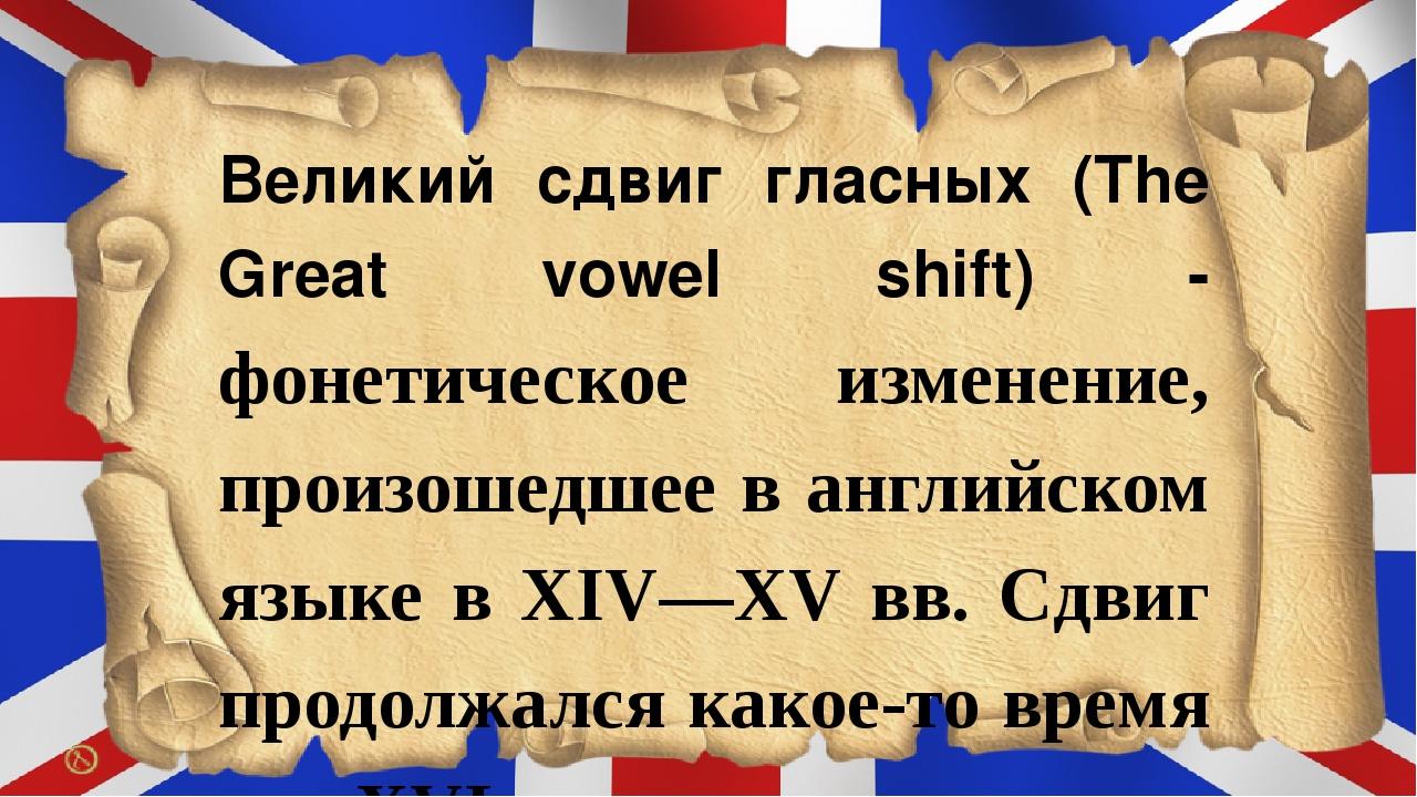Великий сдвиг гласных (The Great vowel shift) - фонетическое изменение, произ...