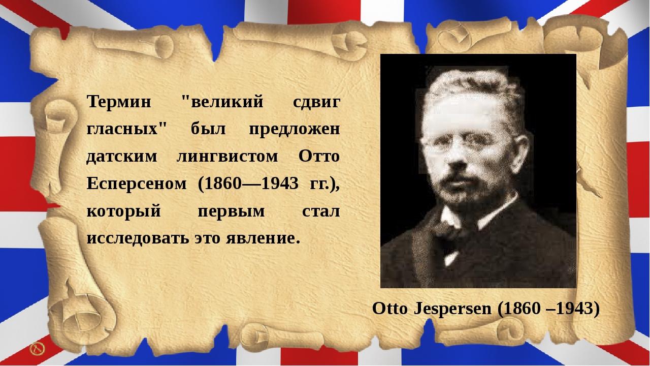 """Термин """"великий сдвиг гласных"""" был предложен датским лингвистом Отто Есперсе..."""