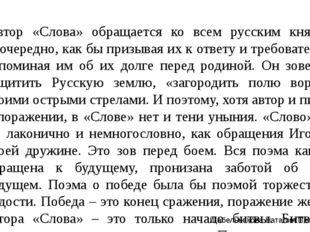 Автор «Слова» обращается ко всем русским князьям поочередно, как бы призывая