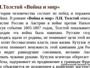 Л.Н.Толстой «Война и мир» История человечества состоит из побед и поражений в