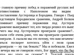 же главную причину побед и поражений русских войск в противостоянии с Наполе