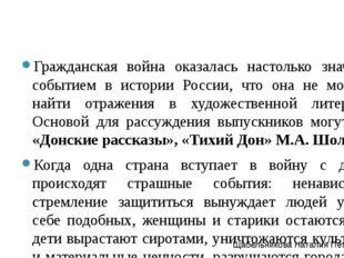 Гражданская война оказалась настолько значимым событием в истории России, чт