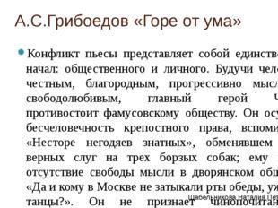 А.С.Грибоедов «Горе от ума» Конфликт пьесы представляет собой единство двух н
