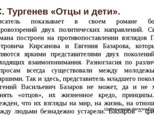 И.С. Тургенев «Отцы и дети». Писатель показывает в своем романе борьбу мирово