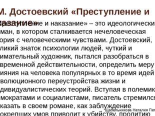 Ф.М. Достоевский «Преступление и наказание» «Преступление и наказание» – это