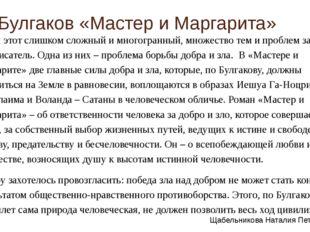 М. Булгаков «Мастер и Маргарита» Роман этот слишком сложный и многогранный, м