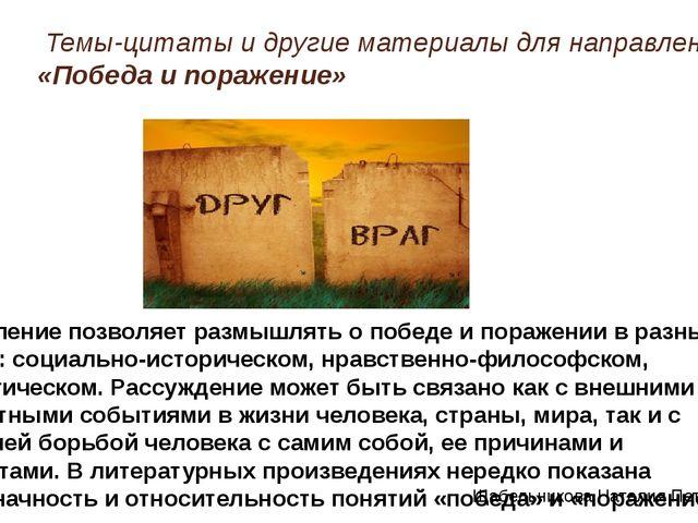 Темы-цитаты и другие материалы для направления «Победа и поражение» Щабельни...